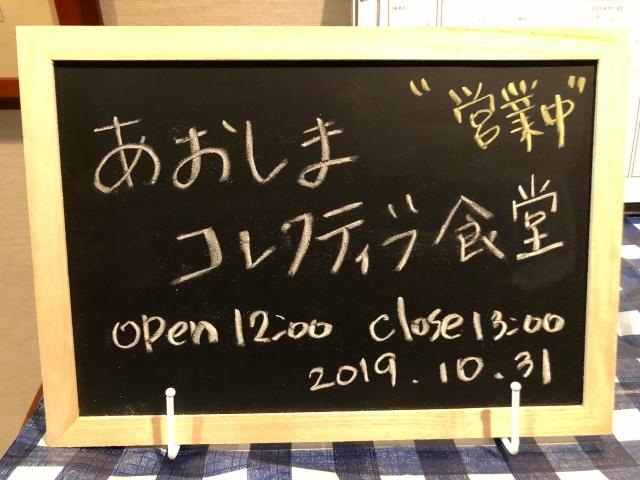 「第二回あおしまコレクティブ食堂」が開催されました                facebook
