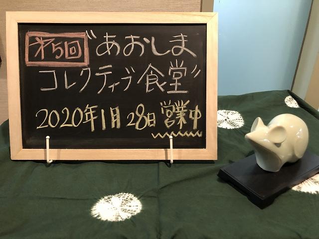 「第五回 あおしまコレクティブ食堂」が開催されました               facebook