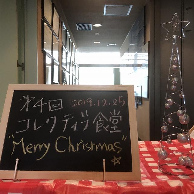 「第四回 あおしまコレクティブ食堂」が開催されました               facebook
